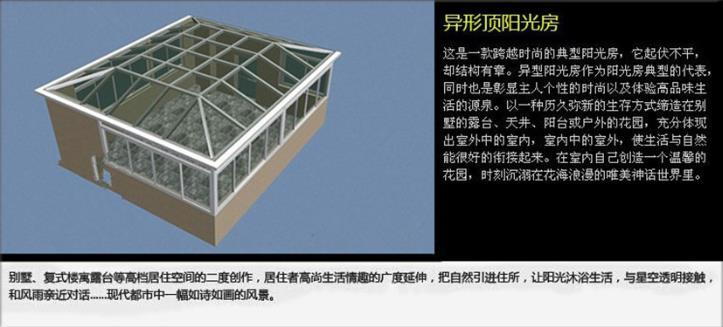 异型顶阳光房搭建 阳光房